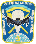 3-й окремий полк спеціального призначення