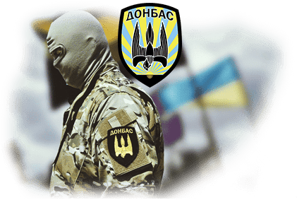 "Допомога батальйону ""Донбас"""