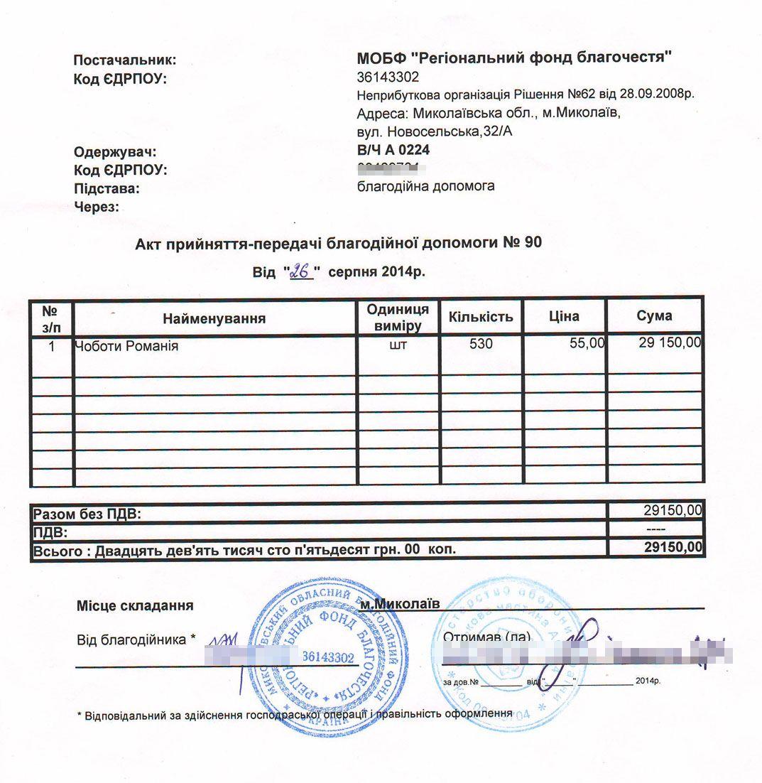 Акт90 от 26.08.2014