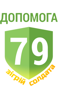Допомога 79