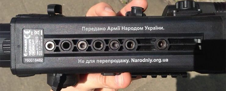 Армії України від народу (ОНОВЛЕНО)