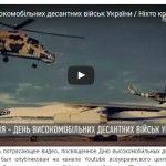 Появилось впечатляющее видео ко Дню ВДВ Украины под хит группы