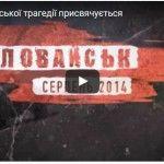 Волонтеры создали впечатляющий клип ко второй годовщине Иловайской трагедии (видео)