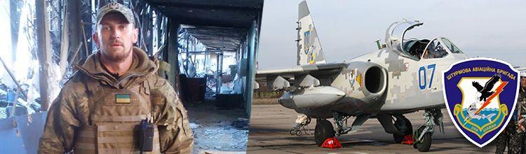 Військова солідарність із льотчиками-штурмовиками