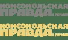комсомольская правДА!