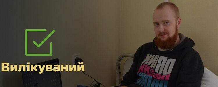 Олег, 24 роки. Лікування успішно завершено