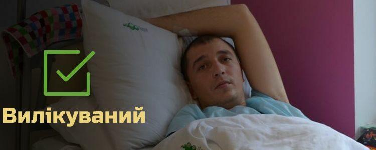 Сергій, 26 років. Лікування успішно завершено