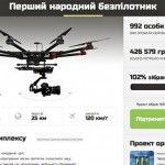 Активисты собирают полмиллиона гривен на народный беспилотник