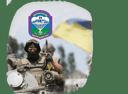 25-та повітряно-десантна бригада