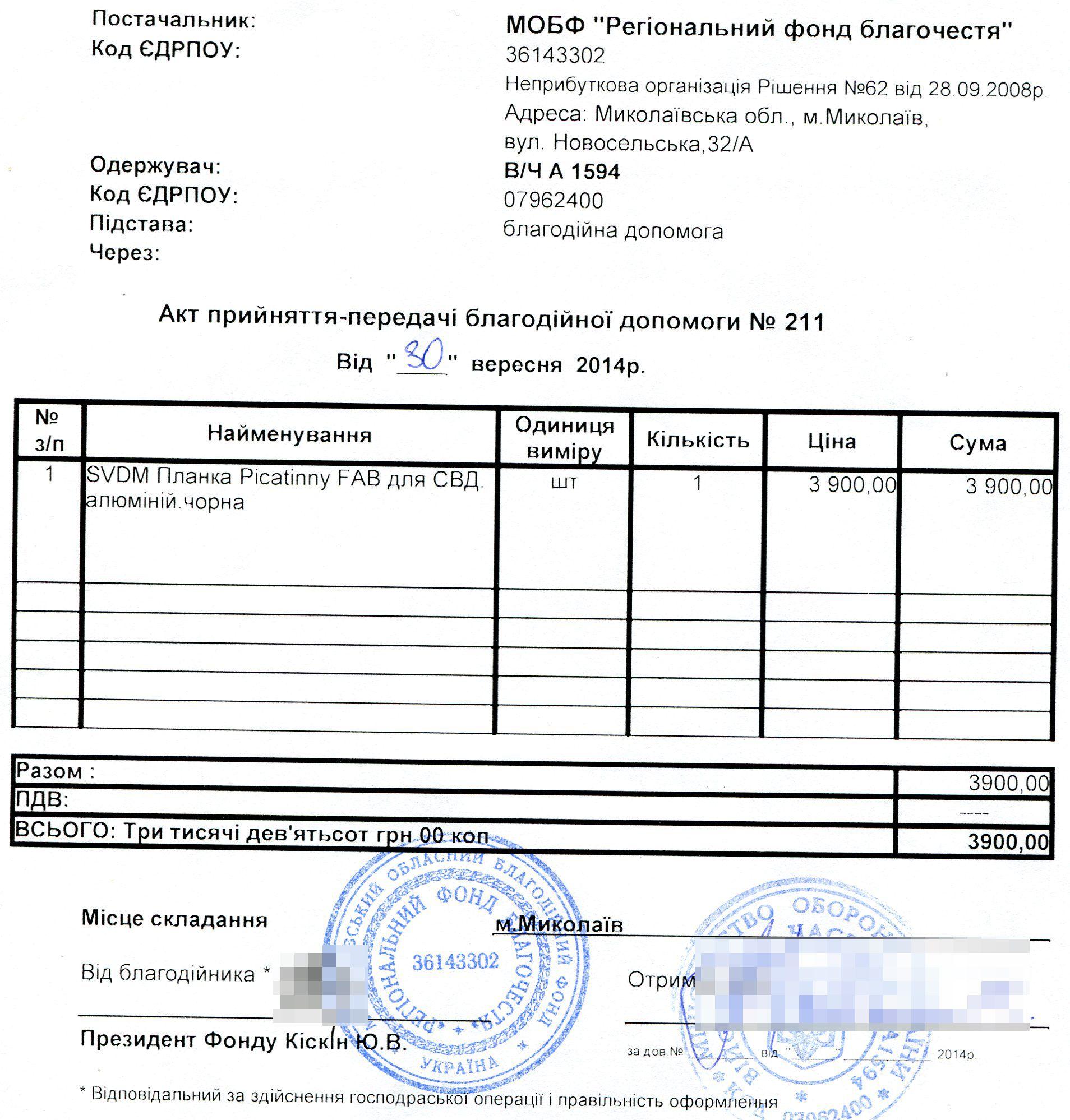 Akt-priema-peredachi-fond-konshtejn-pod-planku-Pikatinni