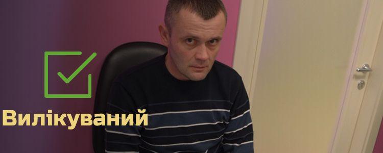 Василь, 38 років. Лікування успішно завершено