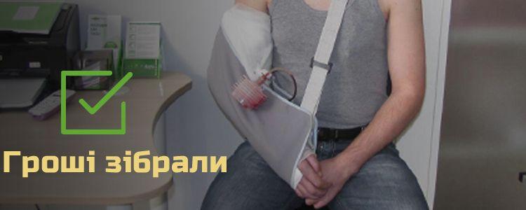 Віталій, 27 років. Гроші на лікування зібрали