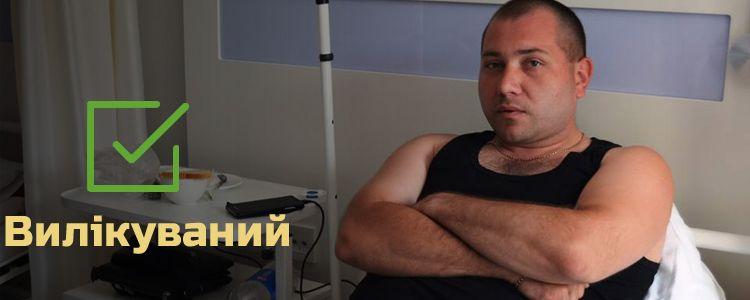 Іван, 32 роки. Лікування успішно завершено