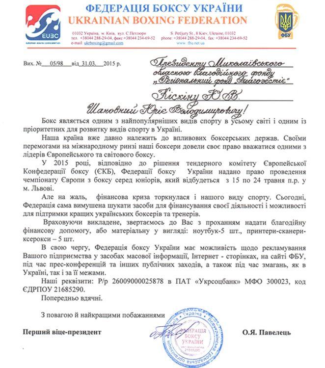 FBU letter