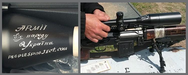 Приціл для роти снайперів