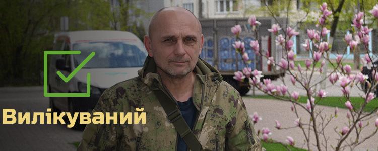 Олег, 47 років. Лікування успішно завершено
