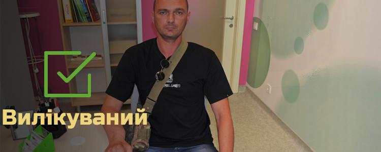 Валерій К., 42 роки. Лікування успішно завершене