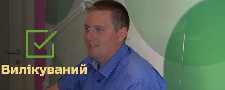 Юрій Я., 25 років. Лікування успішно завершене