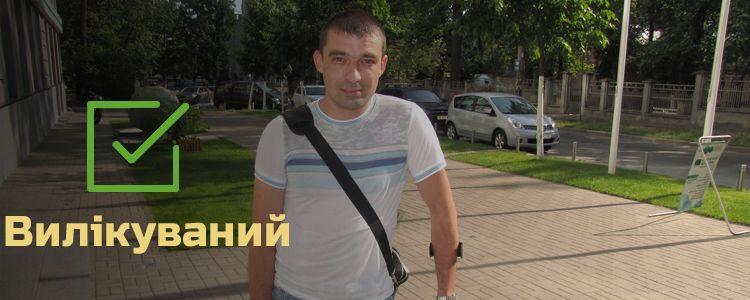 Володимир, 31 рік. Лікування завершено