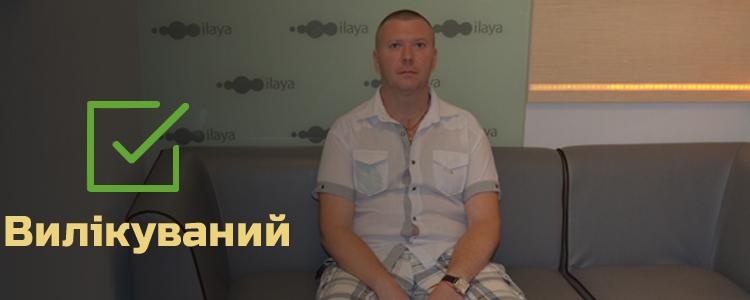 Олег, 39 років. Лікування завершено