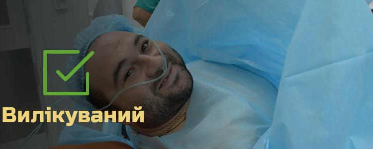 Олександр, 31 рік. Лікування завершено