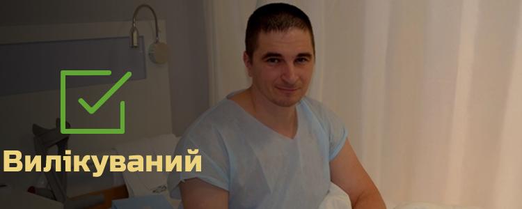 Олександр К., 32 роки. Лікування завершено