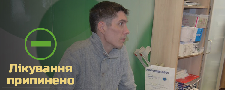 Олексій Б., 31 рік. Лікування на проекті припинено