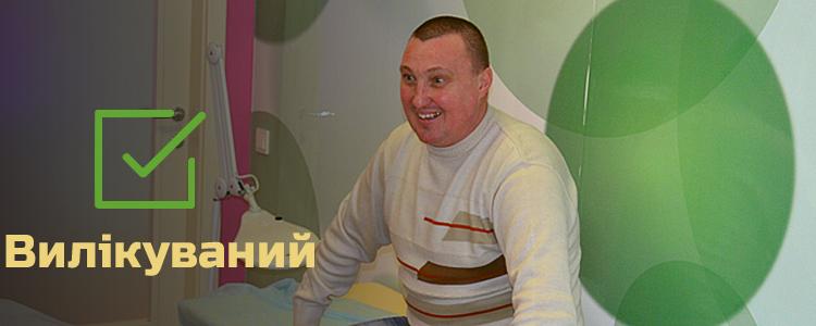 Сергій Д., 40 років. Лікування завершено