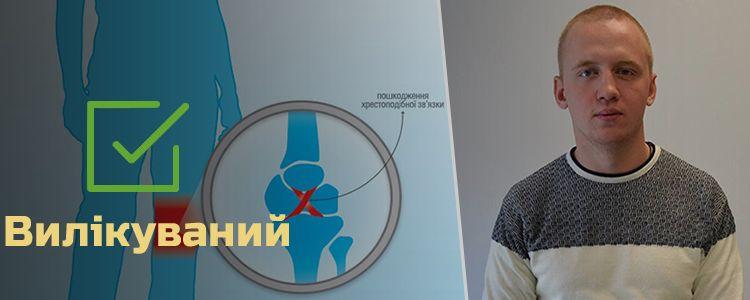 Олександр К., 21 рік. Лікування успішно завершено
