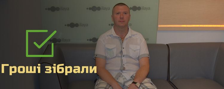 Олег, 39 років. Лікування триває