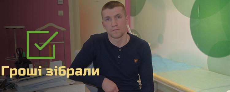 Віталій К., 26 років. Лікування завершено. Триває реабілітація.