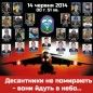 Second anniversary of the death of crew and paratroopers on board IL-76