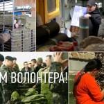 Появилось вдохновляющее видео, посвященное Международному дню волонтера