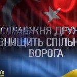 Дружба уничтожит врага. Украинские волонтеры сняли новое вдохновляющее видео о Турции