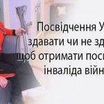Життя після війни: поранені розповіли про проблеми з посвідченнями УБД і бюрократами в кабінетах