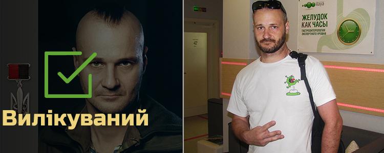 Олег Д., 37 років. Лікування успішно завершене