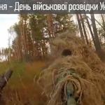 7 вересня – День військової розвідки України