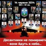 Сьогодні День пам'яті й пошани десантників і членів екіпажу ІЛ-76