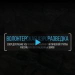 Волонтери виявили скупчення російської техніки (Відео)