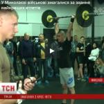 У Миколаєві військові змагалися за звання найкращих атлетів