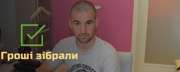 Дмитро Ж., 25 років. Лікування завершено