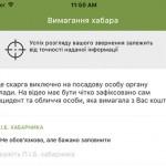 У Києві презентували додаток для скарг на ями на дорогах або хабарі