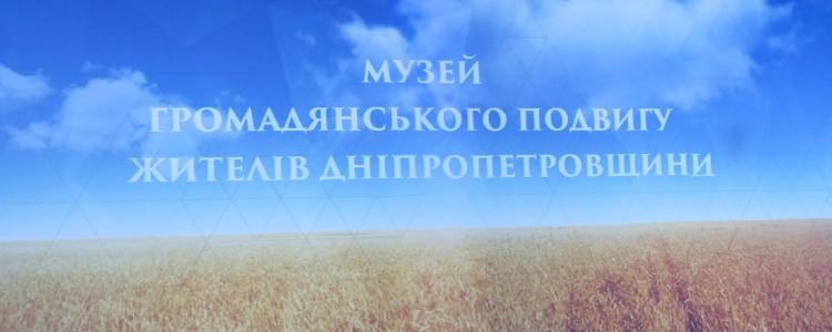 Перший музей АТО відкрили в Дніпрі (ФОТО, ВІДЕО)