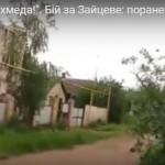Волонтери оприлюднили відео з пораненням та евакуацією бійців під Зайцевим