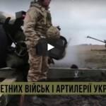 Волонтери створили ефектне відео до Дня ракетних військ і артилерії