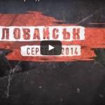 Волонтери створили відео до річниці Іловайської трагедії