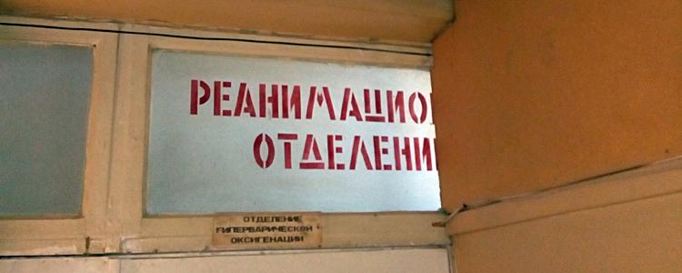 Всупереч, а не завдяки: як рятують від смерті українських пацієнтів