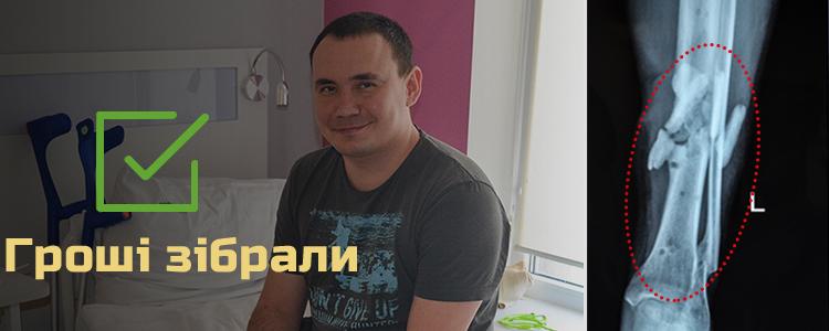 Сергій К., 32 роки. Лікування розпочато
