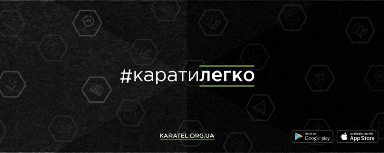 Рейтинг ефективності органів влади: звіт «Каратєля» неабияк здивував