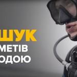 Підводна армія України. Водолази на сторожі морських кордонів
